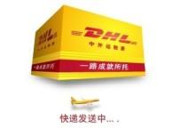 深圳DHL快递代理DHL快递费用