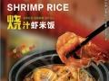 卯大叔烧汁虾米饭