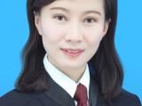 鞍山律师宋晓蕾