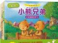 岳阳畅销图书批发少儿图书批发儿童绘本幼儿园图书室采购畅销书籍
