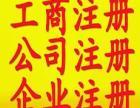 舟山注册公司代理记账服务公司