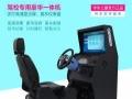 驾校模拟器全国加盟 投资金额 1-5万元