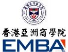 国际EMBA,全球校友资源等您来加入!(广东)
