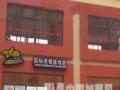 味品国际速食快餐美食广场代理
