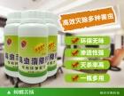 深圳相对生物臭虫清除剂无毒无色无味 浓缩型 厂家直销