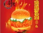 深圳汉堡免费加盟