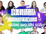 英语口语培训,商务英语培训,新学员免费体验课程
