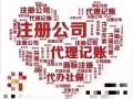 上海煜泽财务上门拿账工商注册公司注销就找小卢会计