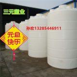 10吨减水剂储罐价格10T耐酸碱腐蚀化工储罐批发