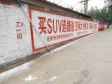 郑州汽车广告喷绘广告刷墙广告