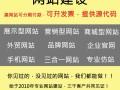 深圳宝安新安网站建设