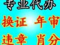 北京专业过户验车咨询 ,处理高速国道违章咨询12分服务