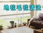 专业毛毯,地毯,窗帘、家具物品清洗、保养,上门服务