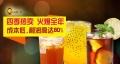 冷饮加盟 饮品加盟 奶茶加盟 柠檬工坊加盟