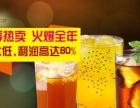 冷饮加盟 奶茶加盟 饮品加盟 柠檬工坊加盟