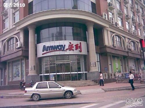 东莞高埗安利产品送货电话是高埗安利店铺在哪儿有呀?