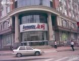 金堂安利店铺在哪里呀金堂安利产品销售人员在哪里