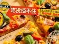 咖蜜儿披萨加盟 西餐 投资金额 5-10万元