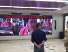 LED显示屏厂家直销,专业的销售安装售后团队