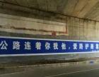 北海市户外墙体广告,喷绘膜 喷绘布广告,政府标语 形象墙
