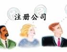 上海松江区注册商务咨询公司需要多少钱 代办执照费用
