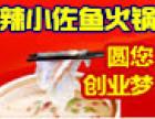 辣小佐鱼火锅加盟