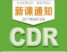 广告制作班-CorelDRAW新课通知