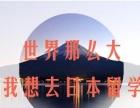潍坊日本留学 日本留学关键选择第一步