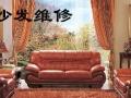 成都专业沙发换皮 沙发维修 沙发定做、皮椅维修