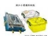 供应小霞模具塑料储物蓝模具,注塑模