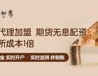 深圳股票配资招商怎么加盟?