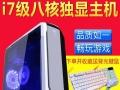 i7/E5八核8G独显台式电脑主机DIY组装机四核