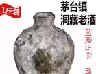 贵州洞藏老酒