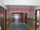 乒乓球室地胶、防滑地板胶株洲哪有卖的 价格多少钱