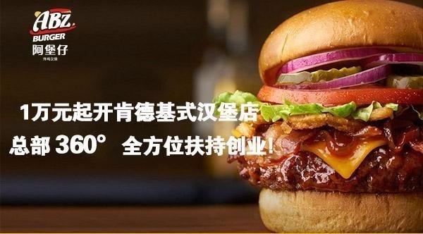 泉州韦小堡汉堡加盟多少钱