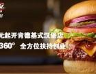 文山遂宁炸鸡汉堡加盟店