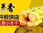 摊果香煎饼果子加盟简介