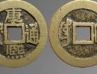 古钱币交易中心 各类钱币快速出手 高端渠道买家