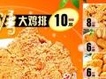 轰炸大鸡排加盟费/开一家鸡排店要多少钱汉堡炸鸡加盟