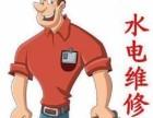天津电路各种跳闸维修 电路检查 水管维修安装