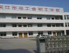 苏州市吴江区成人教育大专本科远程教育
