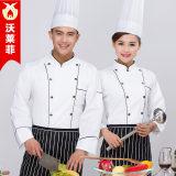 酒店西餐厅双排扣餐饮厨师服秋冬装 男女工
