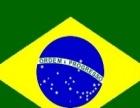 保定哪里可以办巴西签证只需要简单材料