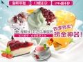 莆田奶茶冰淇淋加盟 成本较低,利润较高,只需万元