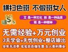 黑龙江祛斑厂家加盟/拉萨美容祛斑/会红吗?安全吗?祛痘吗?