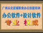广州从化星城会计电脑英语职业技能专业培训