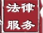 上海专业涉外律师事务所 资深美国加州律师 在线法律咨询