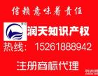连云港海州商标注册申请登记代理-国家商标局备案代理机构