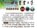 南通学历火热招生,四川农业大学推荐:园林,环境工程