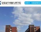 安徽新华电脑专修学院优势